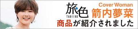 ウェブマガジン旅色の長崎グルメ&観光特集に紹介されました