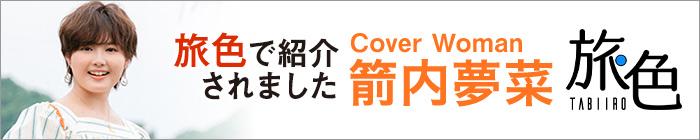 ウェブマガジン旅色の北海道(知床・網走・北見)グルメ&観光特集に紹介されました