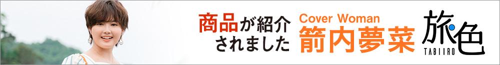 ウェブマガジン旅色の北海道(旭川・富良野・美瑛・大雪・層雲峡)グルメ&観光特集に紹介されました