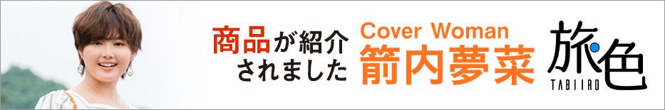 ウェブマガジン旅色の関東お取り寄せグルメ&観光特集に紹介されました