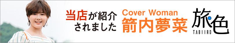 ウェブマガジン旅色の九州沖縄お取り寄せグルメ&観光特集に紹介されました
