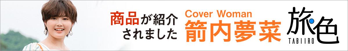 ウェブマガジン旅色の伊豆お取り寄せグルメ&観光特集に紹介されました