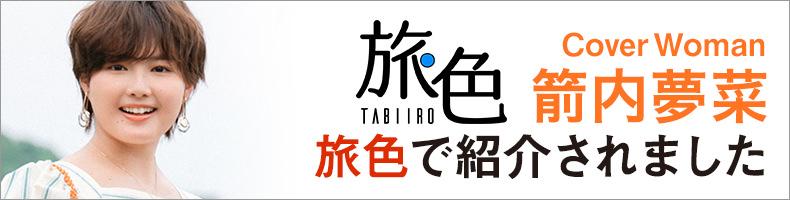 ウェブマガジン旅色の九州お取り寄せグルメ&観光特集に紹介されました