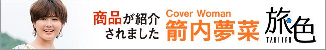 ウェブマガジン旅色の四国お取り寄せグルメ&観光特集に紹介されました
