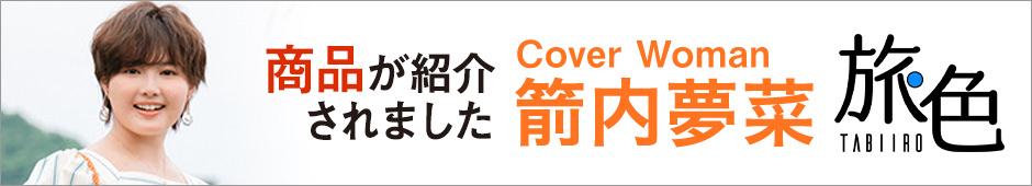 ウェブマガジン旅色の四国お取り寄せグルメに紹介されました style=