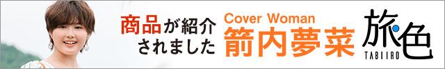 ウェブマガジン旅色の九州お取り寄せグルメに紹介されました