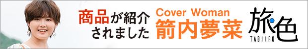 ウェブマガジン旅色の東海北陸お取り寄せグルメに紹介されました