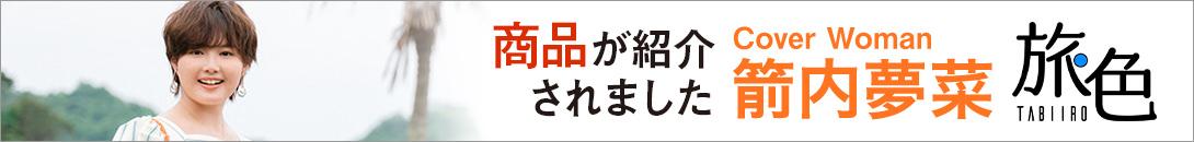 ウェブマガジン旅色の北海道お取り寄せグルメ&観光特集に紹介されました