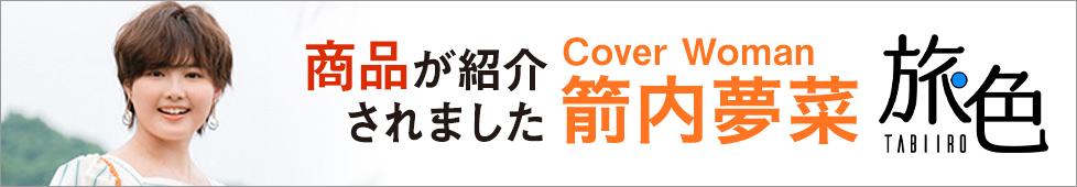 ウェブマガジン旅色の関東お取り寄せグルメに紹介されました