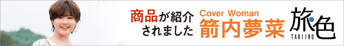 ウェブマガジン旅色の伊豆箱根お取り寄せグルメ&観光特集に紹介されました
