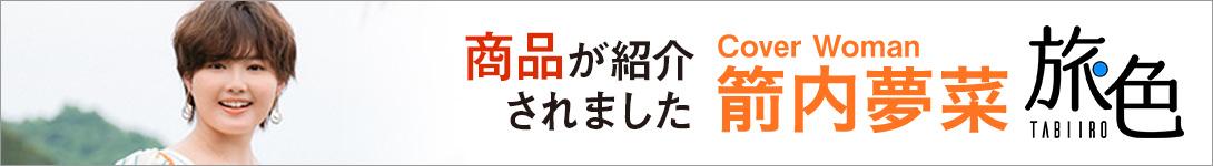 ウェブマガジン旅色の北海道お取り寄せグルメに紹介されました