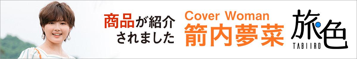 ウェブマガジン旅色の東海北陸お取り寄せグルメ&観光特集に紹介されました