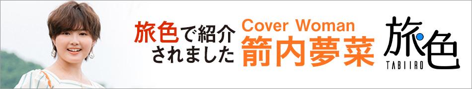 ウェブマガジン旅色の九州沖縄お取り寄せグルメ&観光特集に 紹介されました