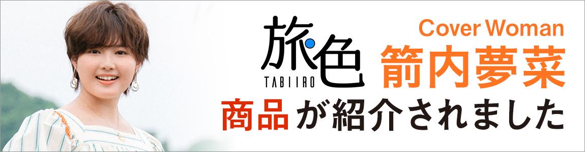 ウェブマガジン旅色の東海お取り寄せグルメ&観光特集に紹介されました