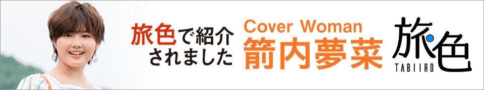 ウェブマガジン旅色の北海道(千歳)グルメ&観光特集に紹介されました