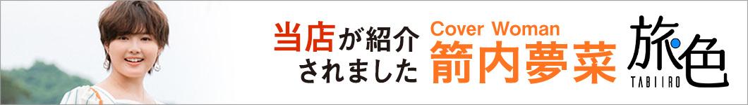 ウェブマガジン旅色の沖縄グルメ&観光特集に紹介されました