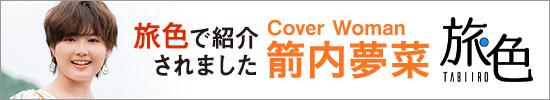 トラベルウェブマガジン「旅色」/当旅館が掲載されています。
