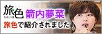 旅色に紹介されましたホテル 熱海 伊東 伊豆 ふたり木もれ陽