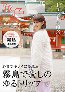Kirishima Kagoshima