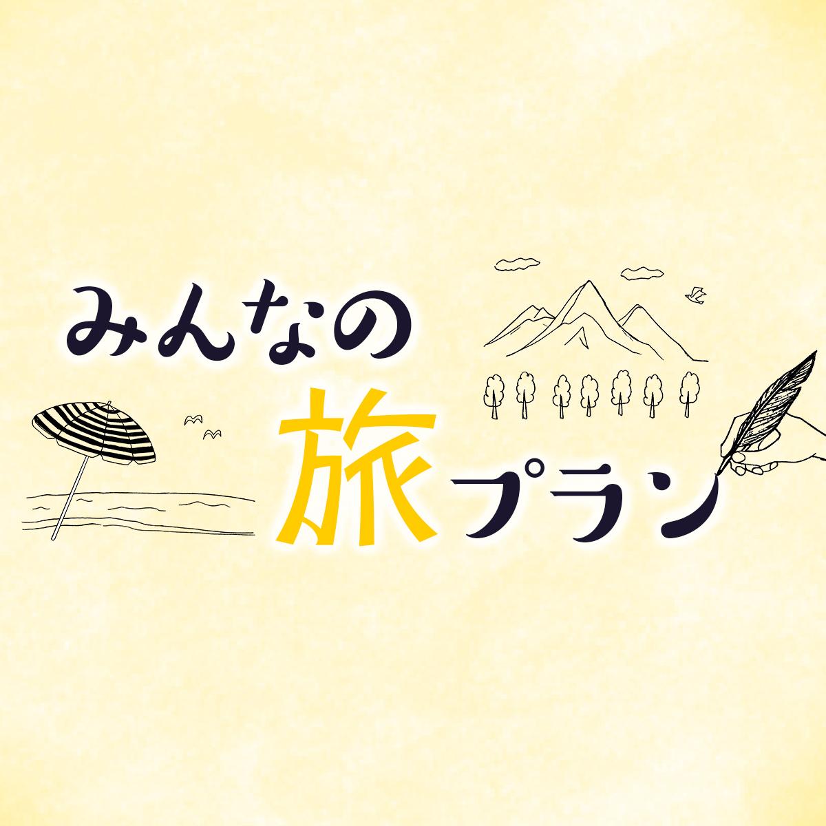 【編集】旅プラン紹介コンテンツ|ウェブマガジン「旅色」