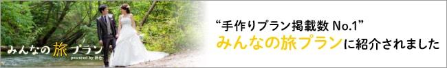みんなの旅プラン[旅色]長野県の観光特集に紹介されました