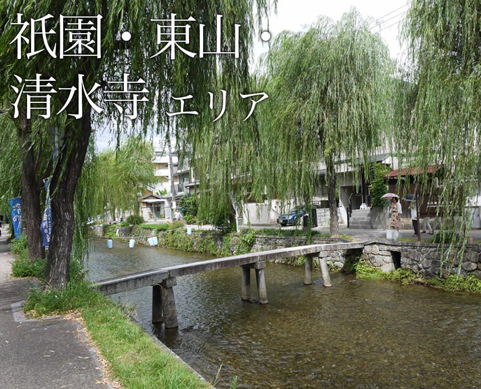 歩けば歴史が見えてくる 京の美...