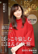 月刊旅色最新号