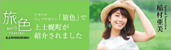「旅色 -上士幌-」稲村亜美インタビュー