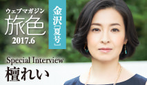「旅色 -金沢-」檀れいインタビュー