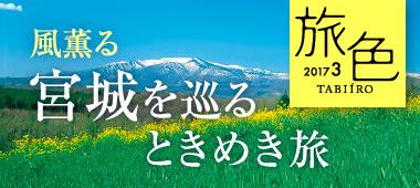 「旅色 -宮城-」鈴木ちなみインタビュー