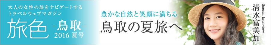 「旅色 -鳥取-」夏号 夏菜インタビュー
