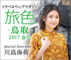 「旅色 -鳥取-」清水富美加インタビュー