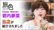 ウェブマガジン旅色の愛媛グルメ&観光特集に紹介されました