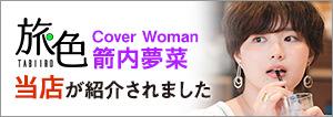 ウェブマガジン旅色の愛知グルメ&観光特集に紹介されました