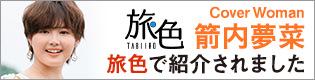 ウェブマガジン旅色の東京グルメ(銀座のイタリアン)&観光特集に紹介されました