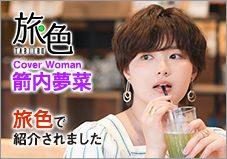 ウェブマガジン旅色の三重(伊勢市駅) グルメ&観光特集に紹介されました