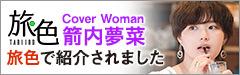 ウェブマガジン旅色の山口グルメ&観光特集に紹介されました