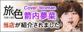 ウェブマガジン旅色の兵庫(神戸)グルメ&観光特集に紹介されました