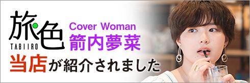 ウェブマガジン旅色の和歌山グルメ&観光特集に紹介されました