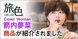 奈良銘菓としてウェブマガジン旅色に紹介されました