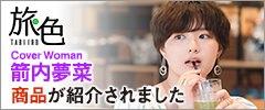 ウェブマガジン旅色の大阪グルメ&観光特集に紹介されました