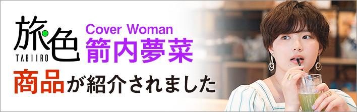ウェブマガジン旅色の島根グルメ&観光特集に紹介されました