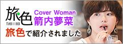 上諏訪温泉・諏訪湖の旅館 鷺の湯が旅色に紹介されました