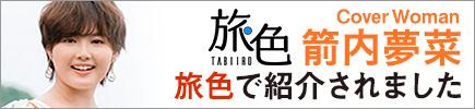 草津温泉旅館ての字がトラベルウェブマガジン旅色に掲載されました