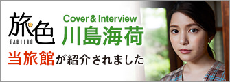 旅色の和歌山県 お風呂が自慢の宿特集に紹介されました