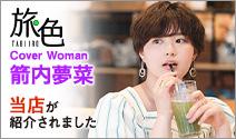 ウェブマガジン旅色の北海道(札幌)グルメ&観光特集に紹介されました