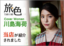 ウェブマガジン旅色の北海道(稚内・留萌・羽幌・増毛)グルメ&観光特集に紹介されました