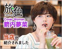 ウェブマガジン旅色の北海道(釧路)グルメ&観光特集に紹介されました