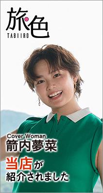 ウェブマガジン旅色の秋田グルメ&観光特集に紹介されました