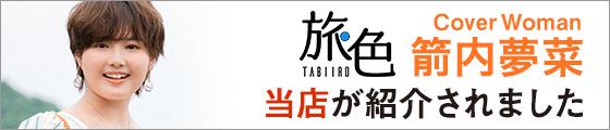 ウェブマガジン旅色の静岡(浜松市)グルメ&観光特集に紹介されました